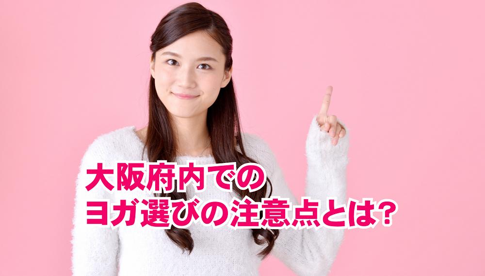 大阪府内でのヨガ選びの注意点とは?