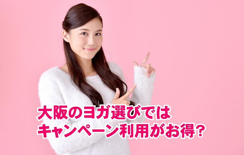 大阪のヨガ選びではキャンペーンの入会がお得?