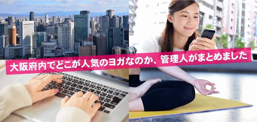 ヨガ大阪ネットのトップ画像
