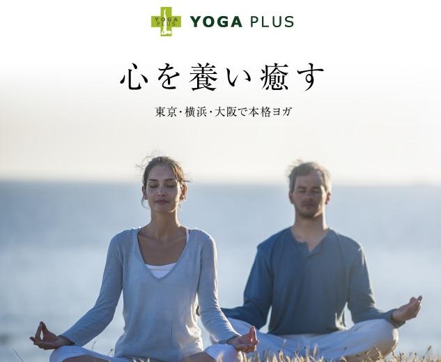 zen place yoga(旧ヨガプラス)キャプチャ