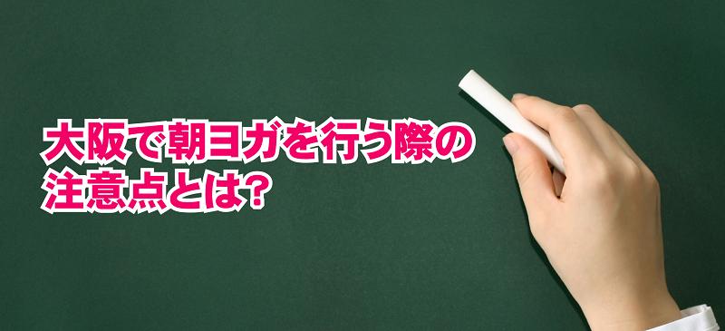 大阪で朝ヨガを探す際の注意点とは?