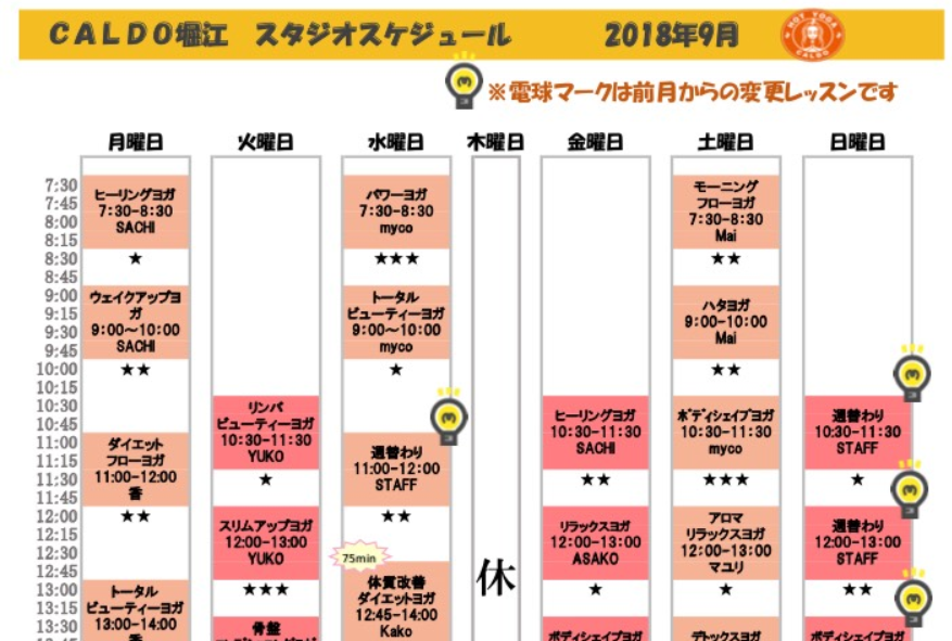 大阪朝ヨガのスケジュール例
