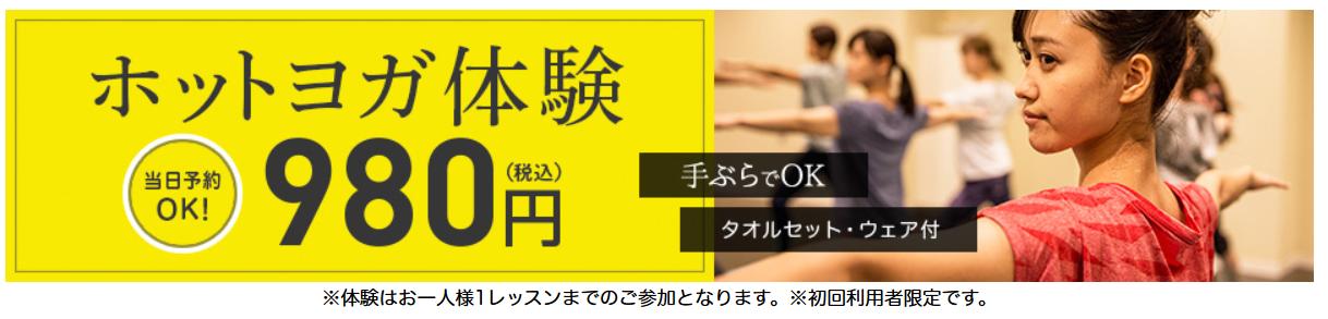大阪朝ヨガ体験レッスン