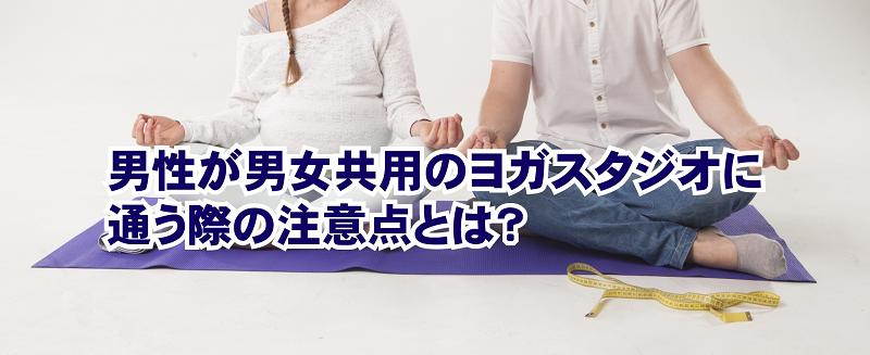 男性が男女共用の大阪ヨガに通う際の注意点とは?