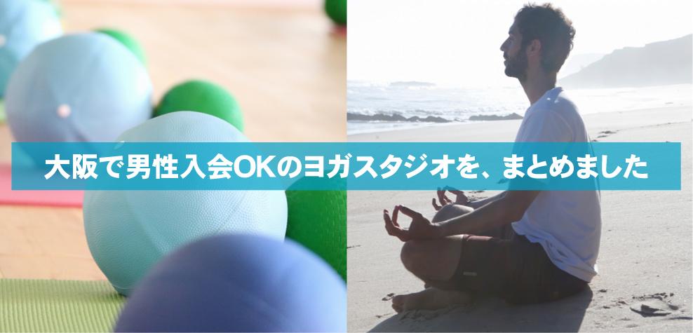 大阪で男性の入会OKのヨガをまとめました