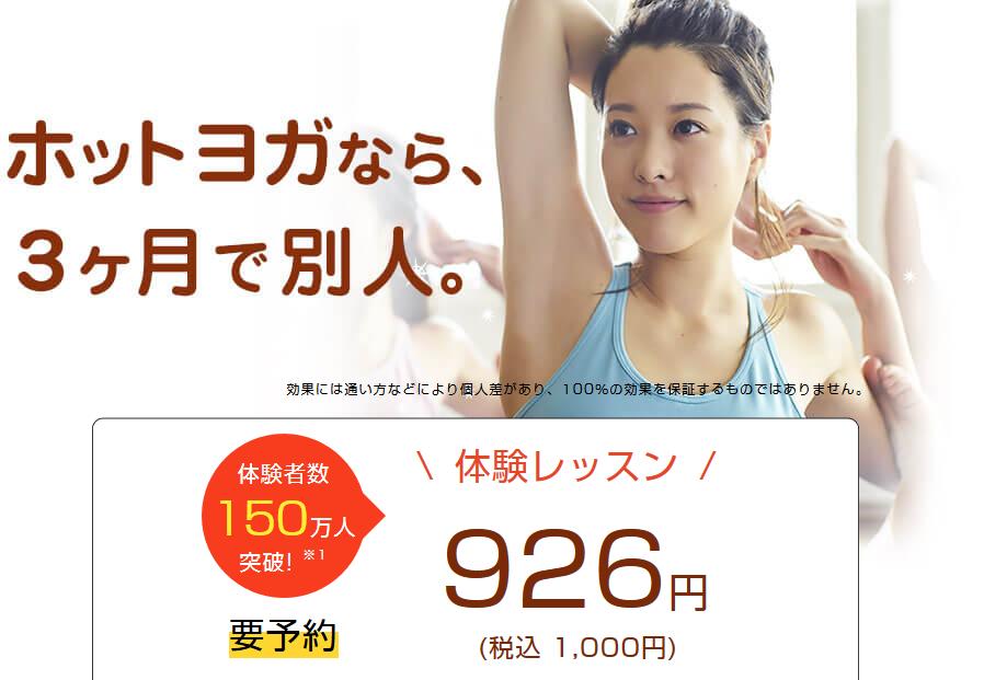ヨガ大阪体験レッスン例