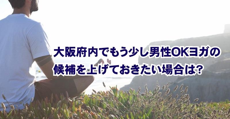 大阪府内で別のヨガ候補も知っておきたい場合は?