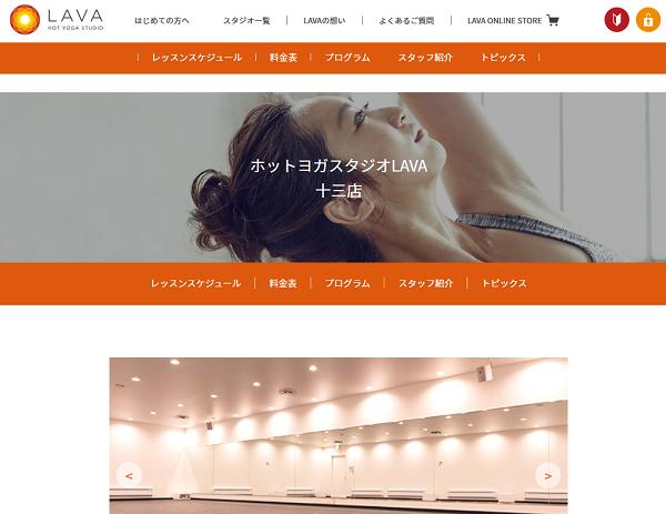 ホットヨガスタジオLAVA十三店キャプチャ