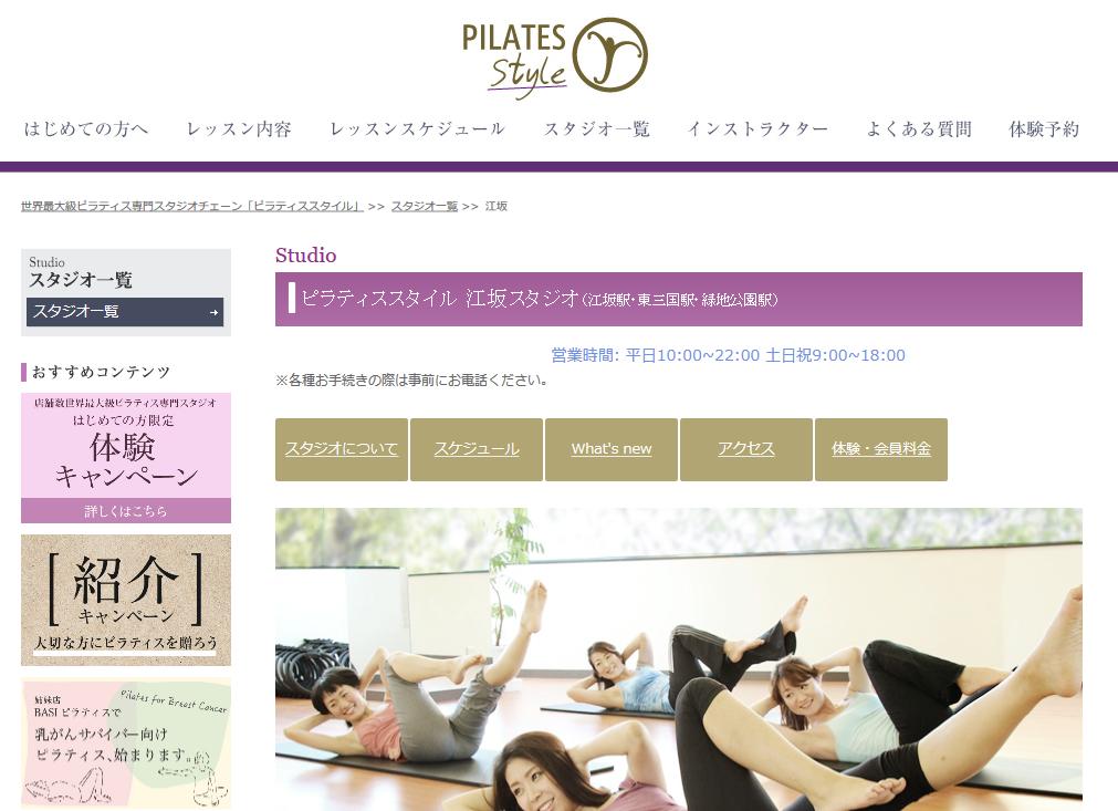 zen place pilates(旧ピラティススタイル)江坂スタジオキャプチャ