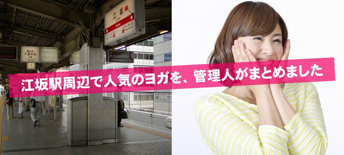 江坂駅周辺の人気ヨガを管理人がまとめました