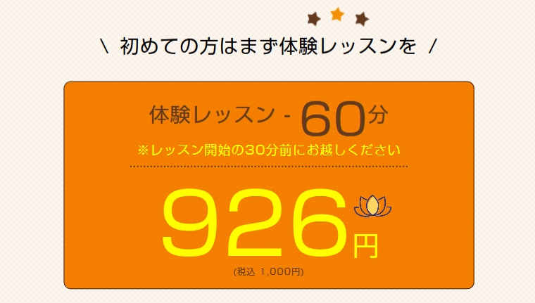 針中野駅周辺のヨガ体験レッスン例