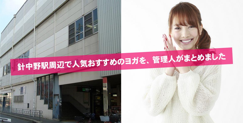 針中野駅周辺の人気おすすめヨガを、管理人がまとめました