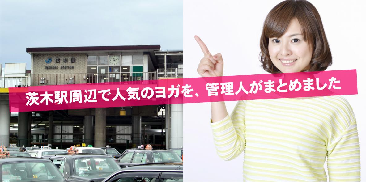 茨木駅周辺の人気おすすめヨガを管理人がまとめました