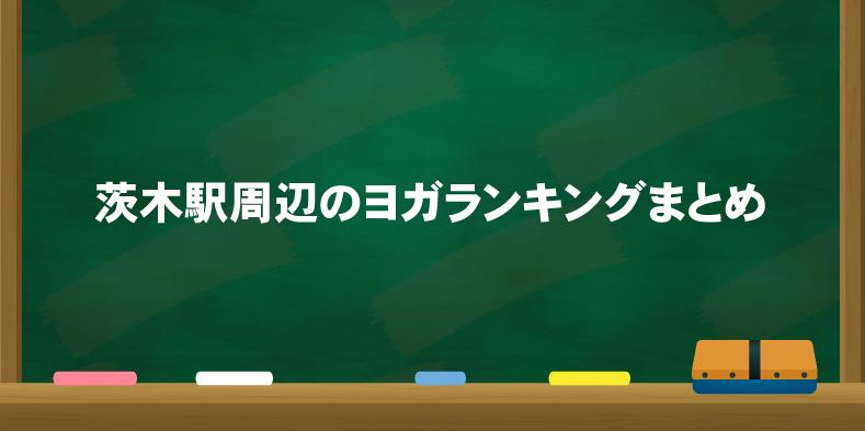 茨木駅周辺のヨガ人気おすすめランキングのまとめ