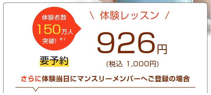 茨木ヨガの体験レッスン例