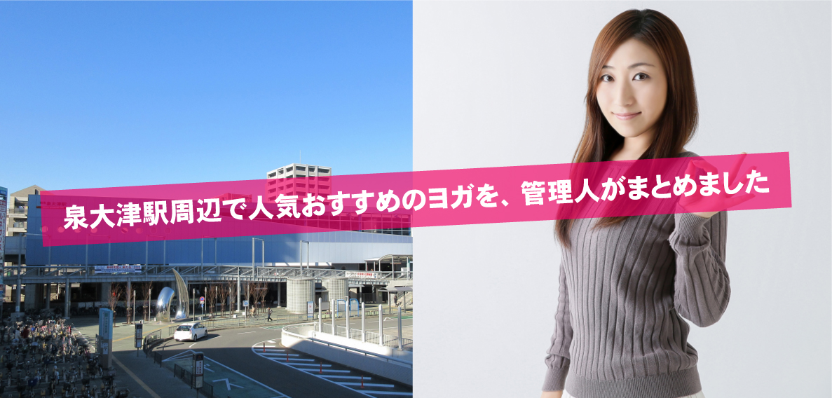 泉大津駅周辺で人気おすすめのヨガを、管理人がまとめました