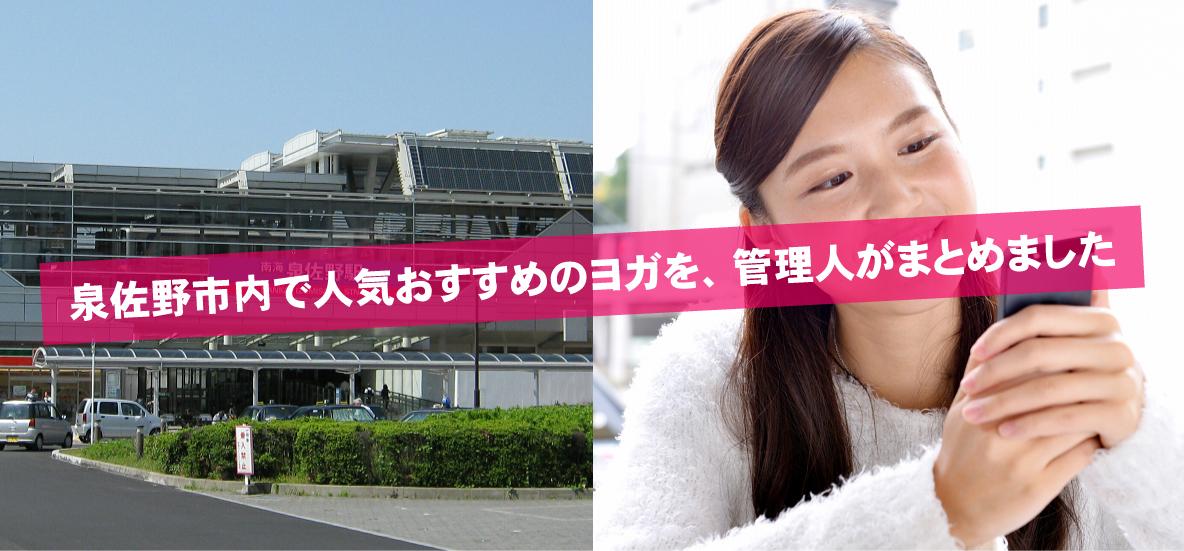 泉佐野市内にある人気おすすめヨガを、管理人がまとめました