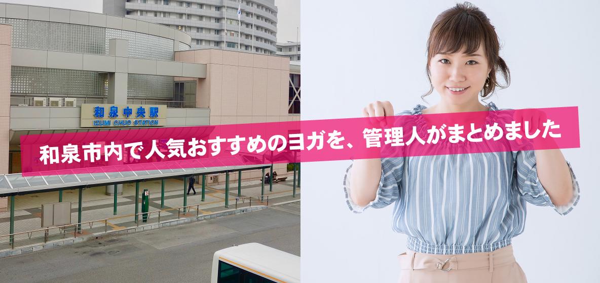 和泉市にあるヨガを管理人がまとめました