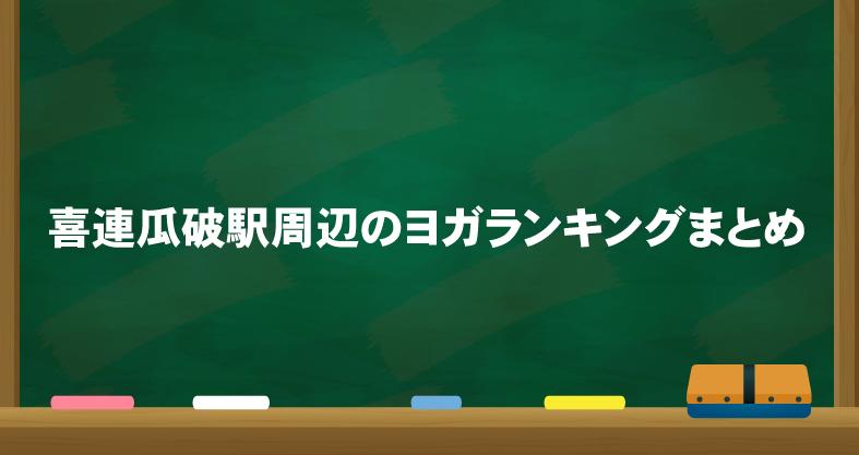 喜連瓜破駅周辺のヨガ人気おすすめランキングのまとめ
