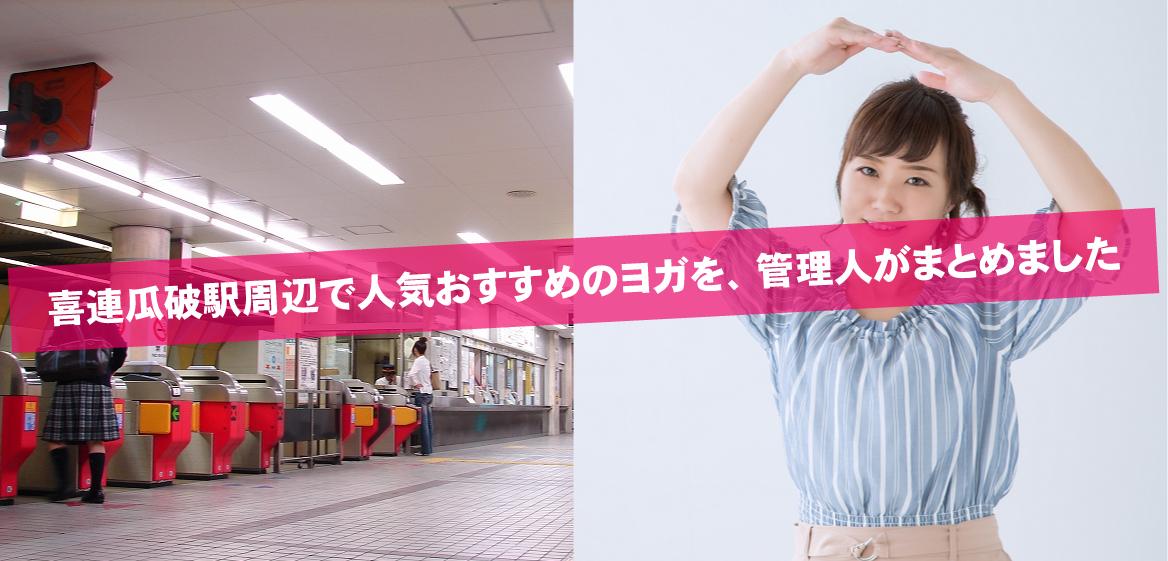 喜連瓜破駅周辺の人気おすすめヨガを管理人がまとめました
