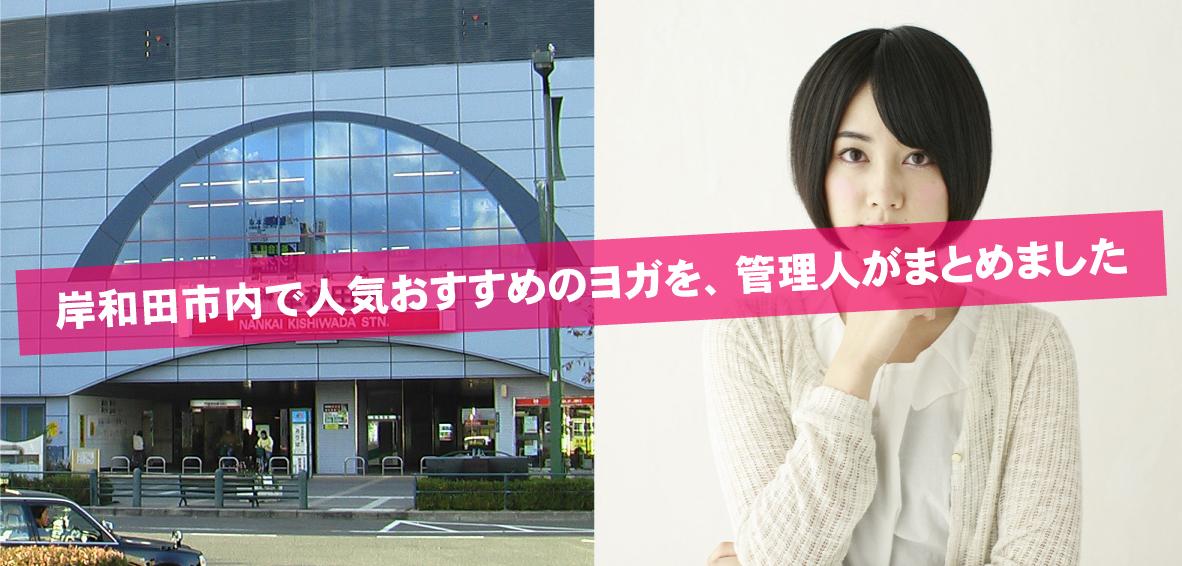 岸和田市にあるヨガを管理人がまとめました