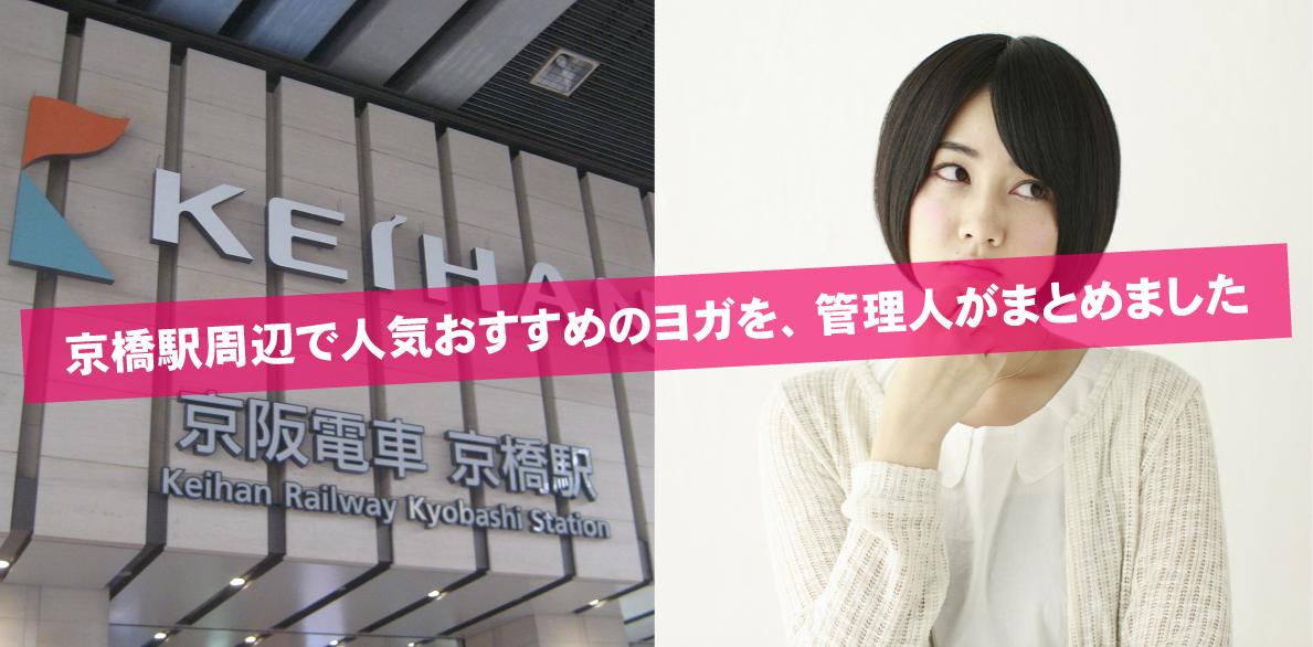 京橋駅周辺の人気おすすめヨガをまとめました