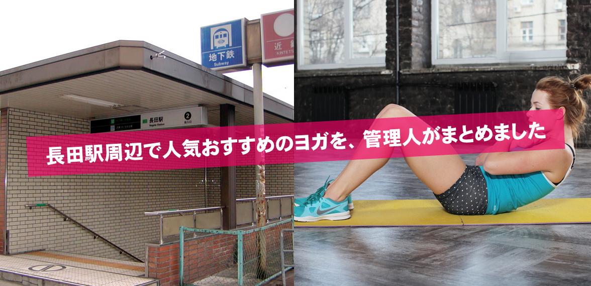 長田駅周辺のヨガを管理人がまとめました