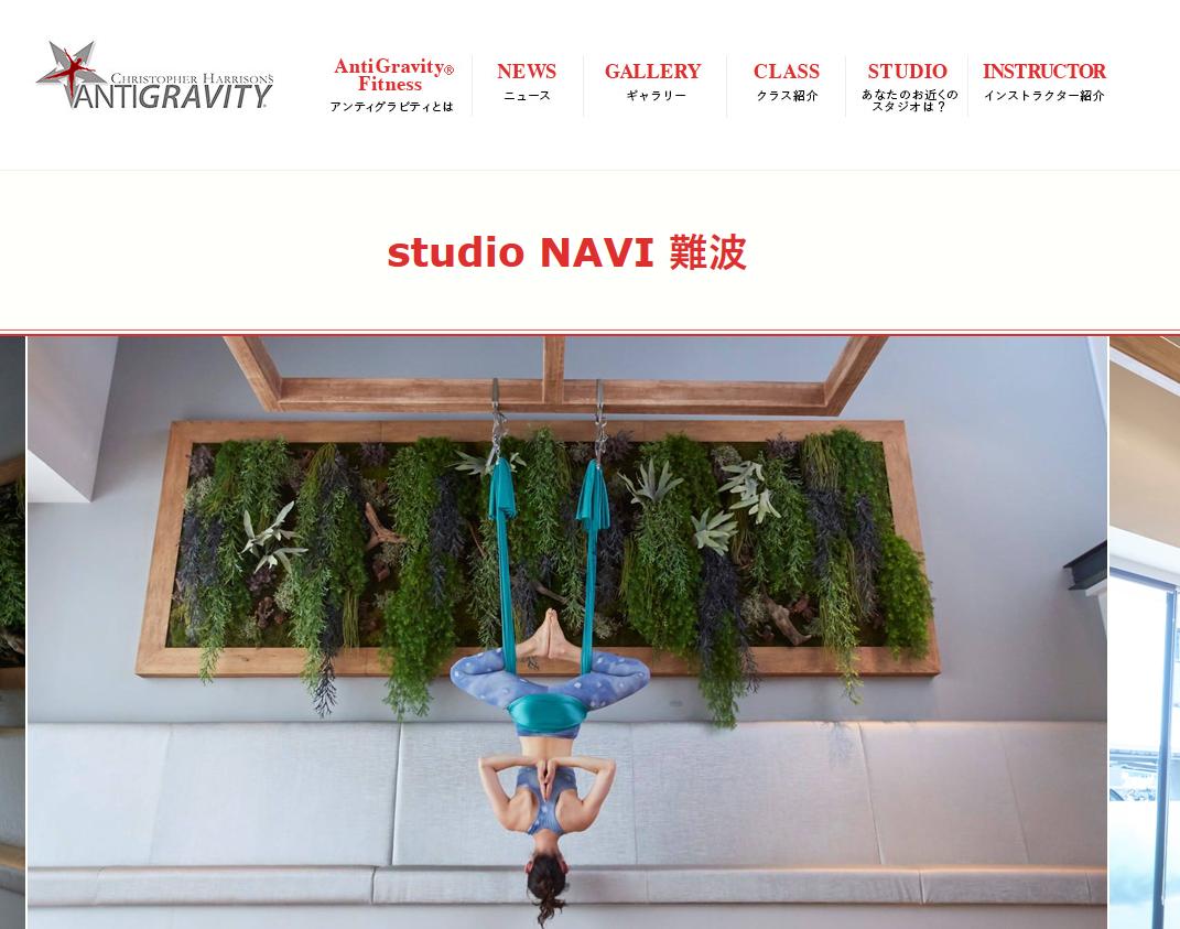 studio NAVI 難波キャプチャ