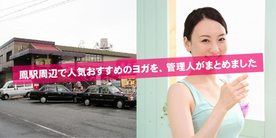鳳駅周辺の人気おすすめヨガを、管理人がまとめました