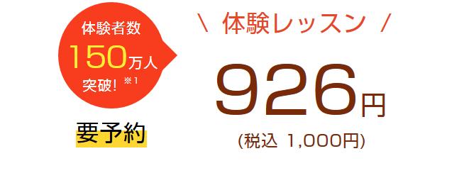 堺東駅周辺の体験レッスン例を調べました