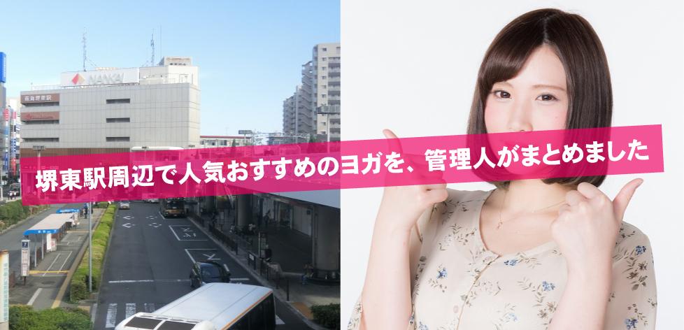 堺東駅周辺の人気おすすめヨガを管理人がまとめました