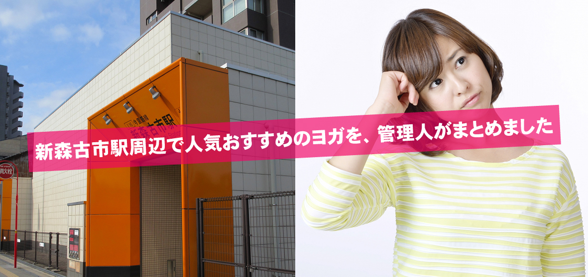 新森古市駅周辺で人気おすすめのヨガを、管理人がまとめました
