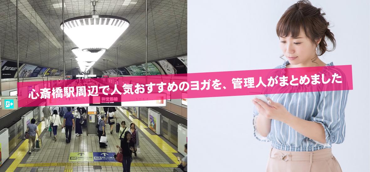 心斎橋駅周辺の人気おすすめヨガを、管理人がまとめました