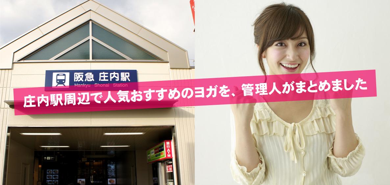 庄内駅周辺の人気おすすめヨガを管理人がまとめました