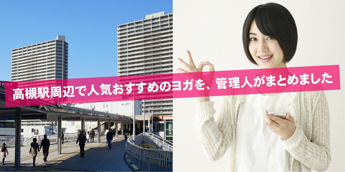 高槻駅周辺の人気おすすめヨガを、管理人がまとめました