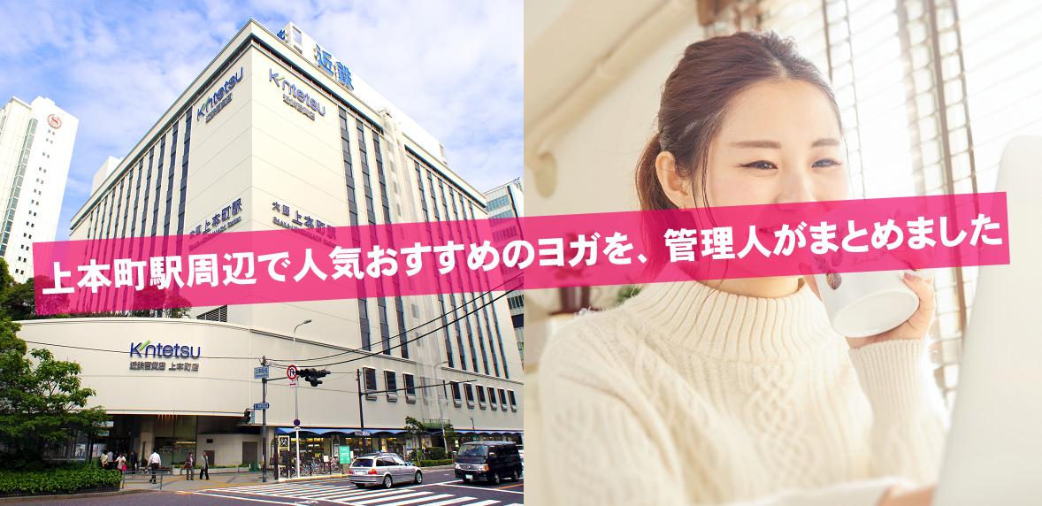 大阪上本町駅周辺でおすすめのヨガを、管理人がまとめました