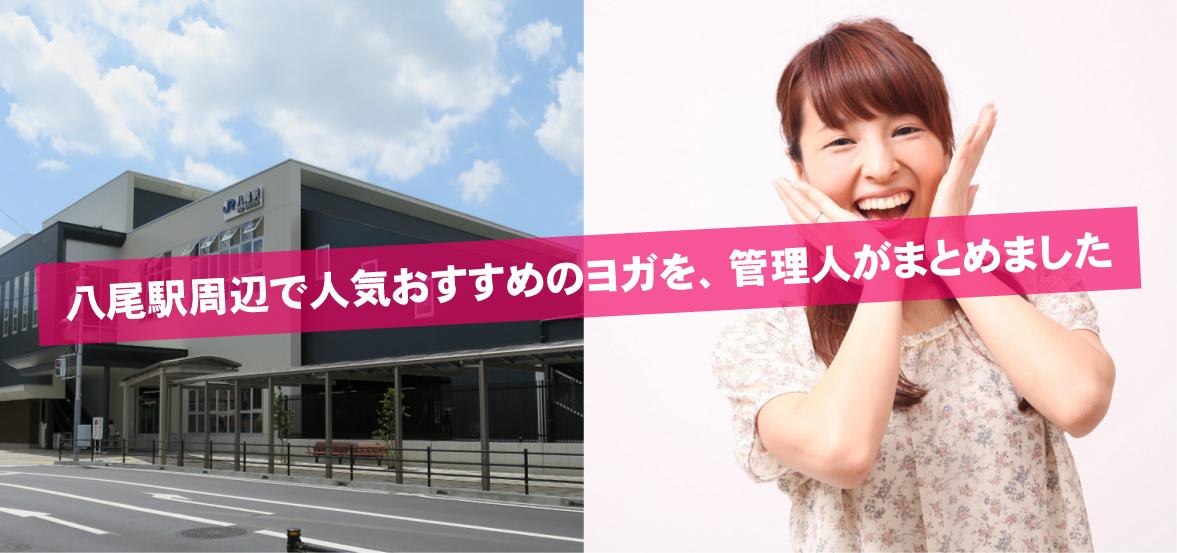 八尾駅周辺で人気おすすめのヨガを、管理人がまとめました