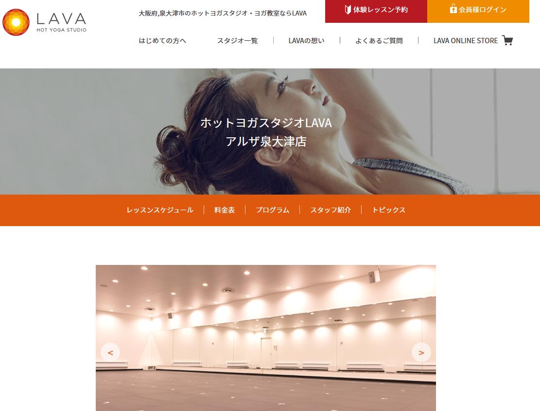 ホットヨガスタジオLAVA泉大津店のキャプチャ