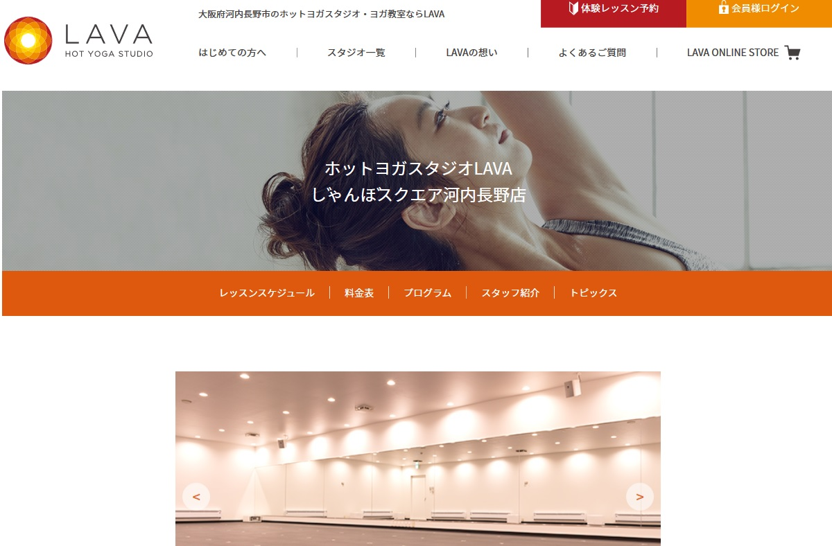 ホットヨガスタジオLAVAじゃんぼスクエア河内長野店のキャプチャ