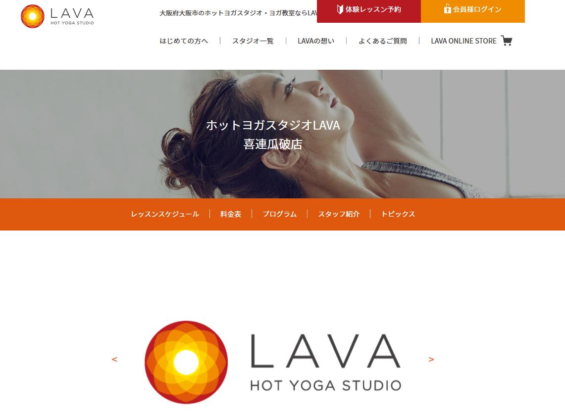 ホットヨガスタジオLAVA喜連瓜破店のキャプチャ