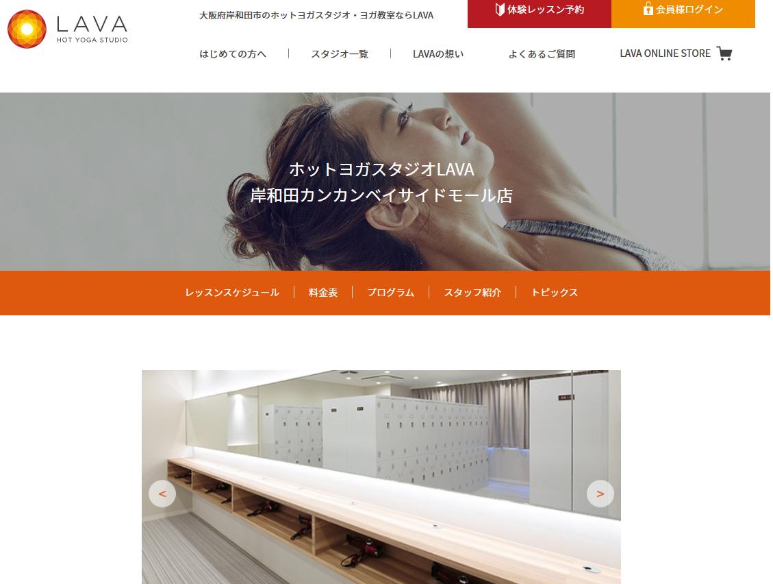 ホットヨガスタジオLAVA岸和田カンカンベイサイドモール店のキャプチャ