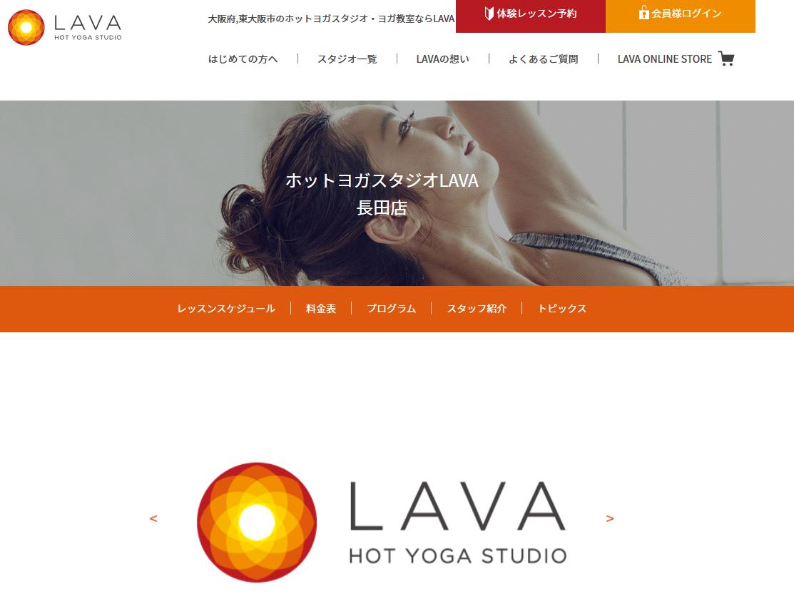 ホットヨガスタジオLAVA長田店のキャプチャ