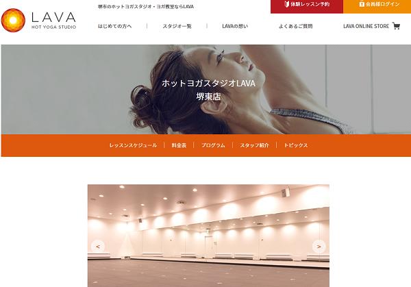 ホットヨガスタジオLAVA堺東アネックス店のキャプチャ