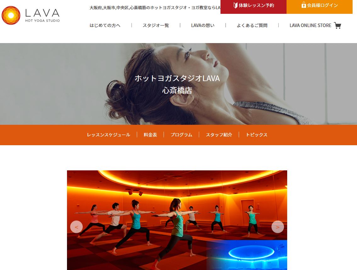 ホットヨガスタジオLAVA心斎橋店のキャプチャ