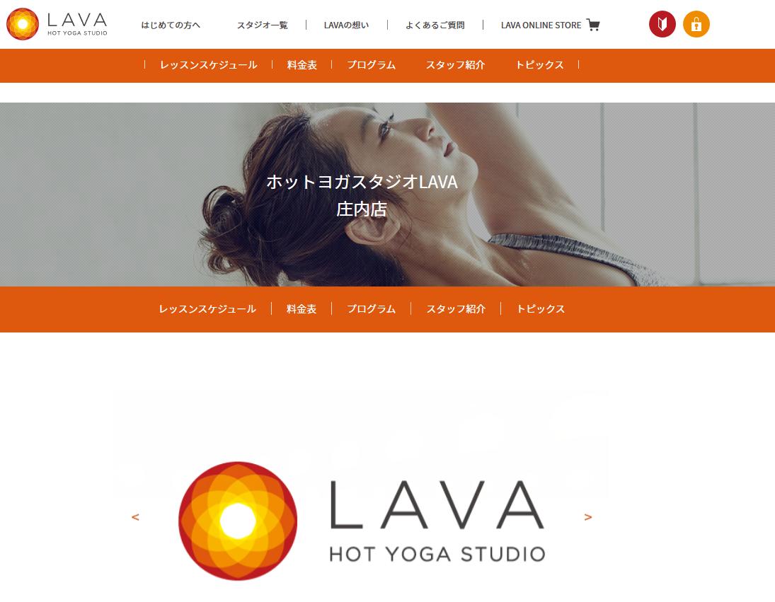 ホットヨガスタジオLAVA庄内店のキャプチャ