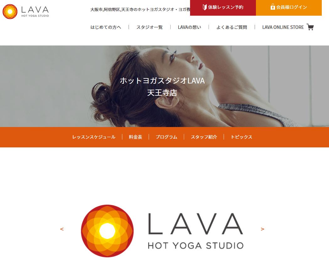 ホットヨガスタジオLAVA天王寺店のキャプチャ