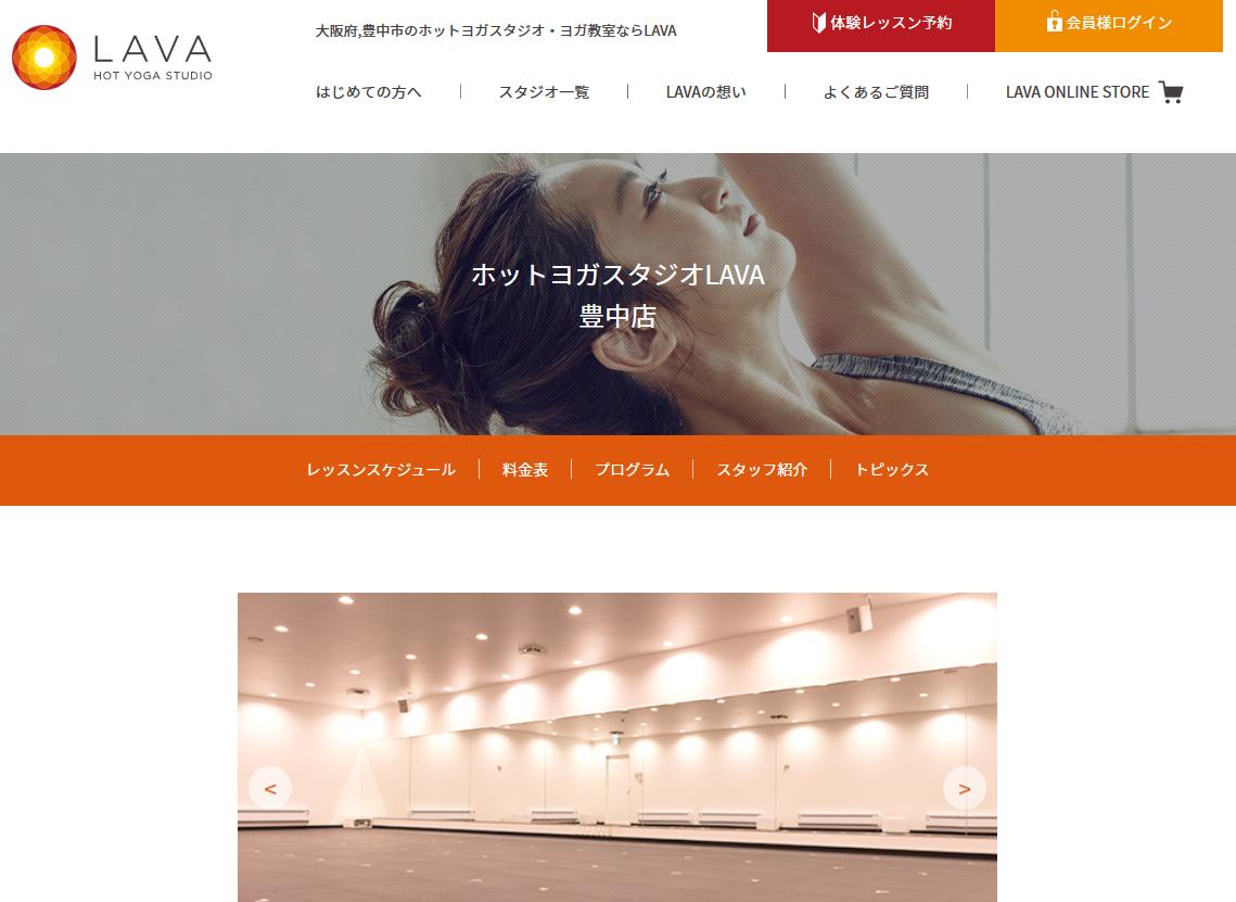 ホットヨガスタジオLAVA豊中店のキャプチャ