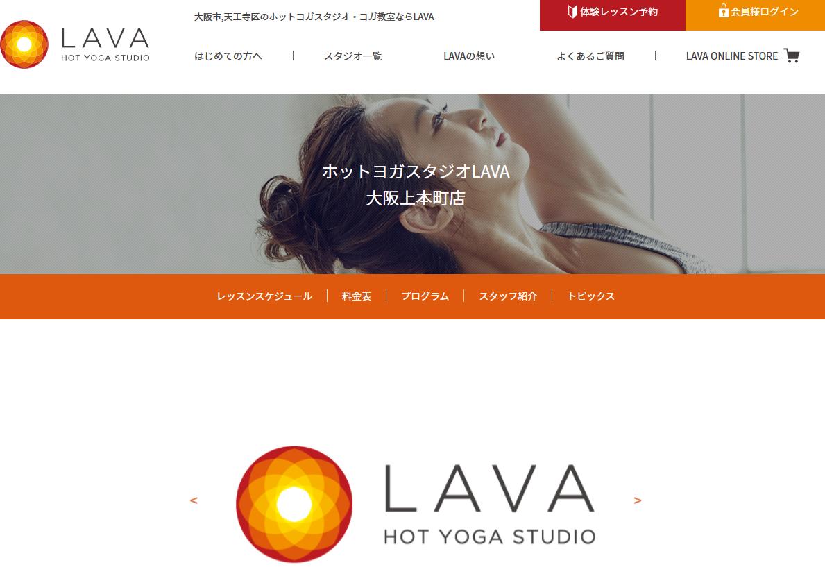 ホットヨガスタジオLAVA大阪上本町店のキャプチャ