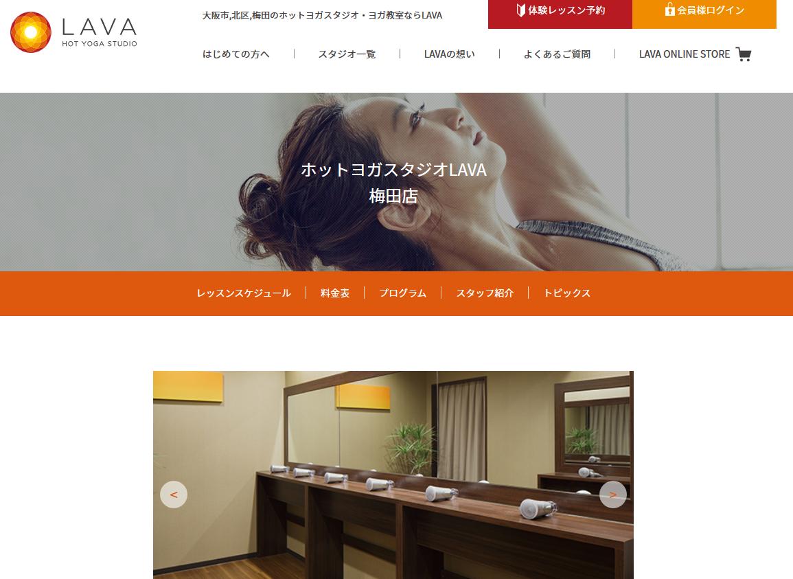ホットヨガスタジオLAVA梅田店のキャプチャ