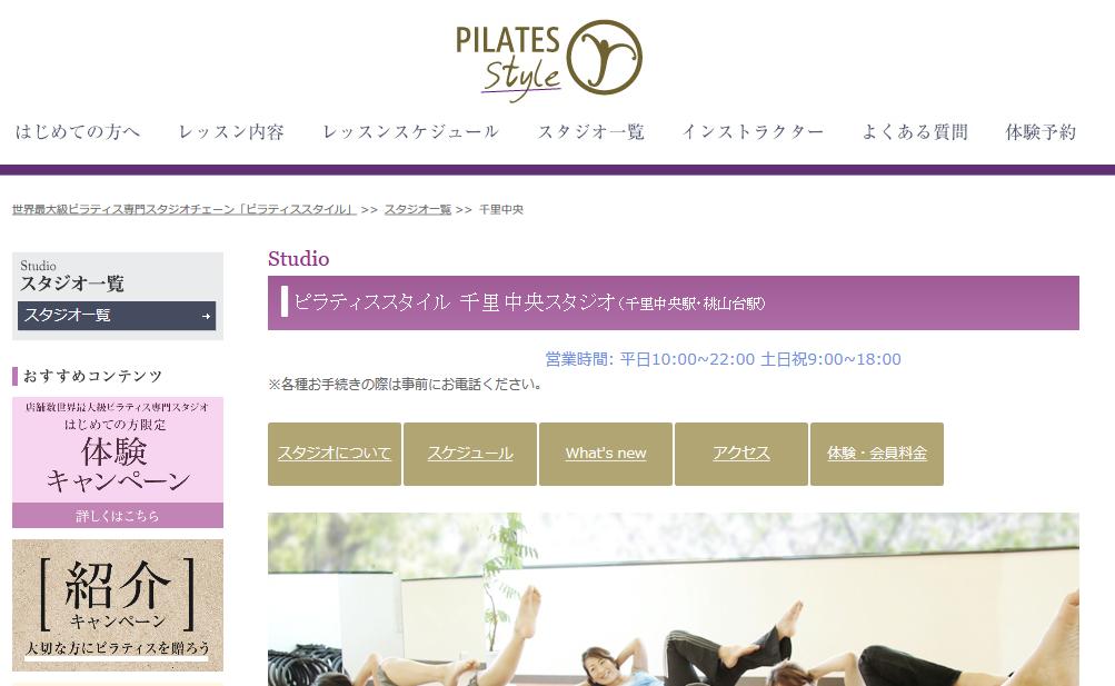 zen place pilates千里中央スタジオキャプチャ